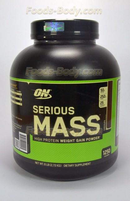 Serious Mass 2,72 кг